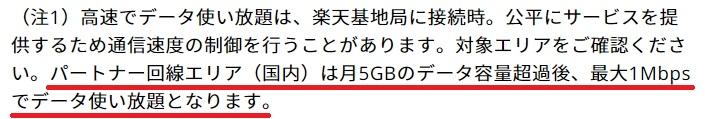 5gb_1mb