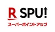 rakuten_SPU